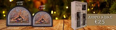 Η εικόνα της γέννησης του Χριστού, φάτνη για το χριστουγεννιάτικο δέντρο σας!