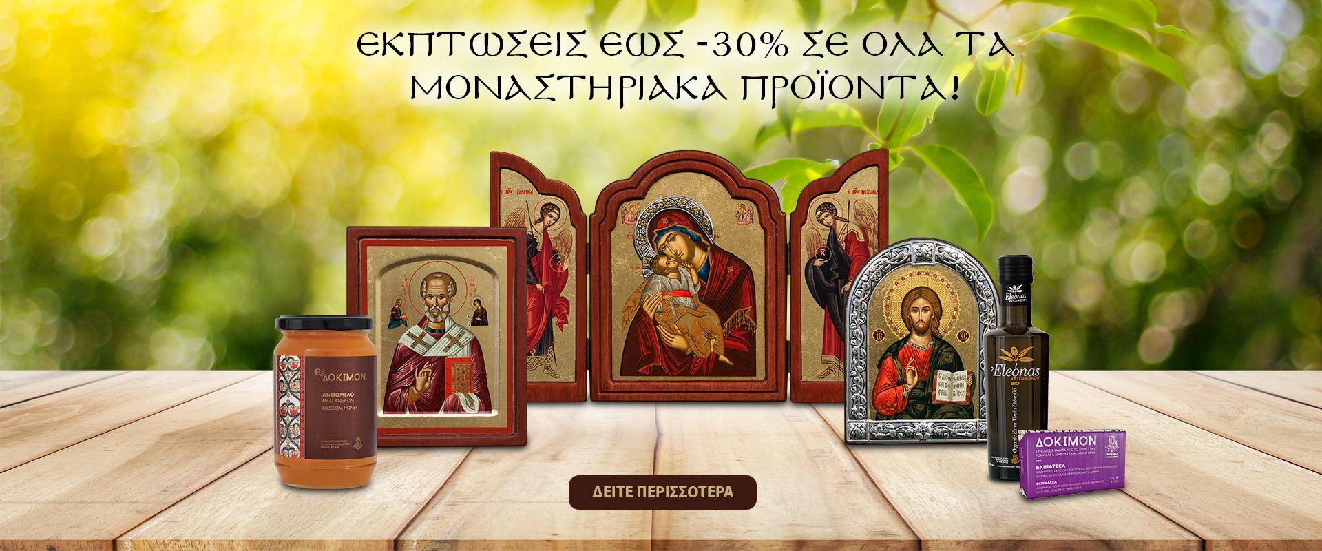 Εκπτώσεις έως -30% σε όλα τα μοναστηριακά προϊόντα!